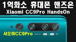 1억화소 카메라 휴대폰 샤오미CC9Pro 매장핸즈온 첫인상 108mp xiaomi CC9 Pro Hands On