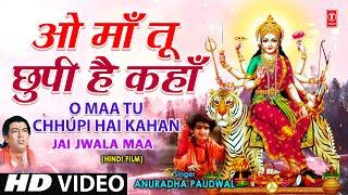 Video O Maa Tu Chhupi Hai Kahan [Full Song] Jai Jwala Maa download MP3, 3GP, MP4, WEBM, AVI, FLV November 2017