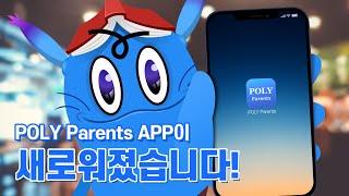 POLY Parents App이 새로워졌습니다.
