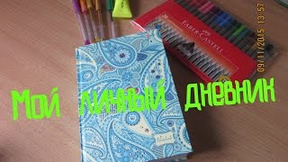Мой личный дневник/Взрослый дневник