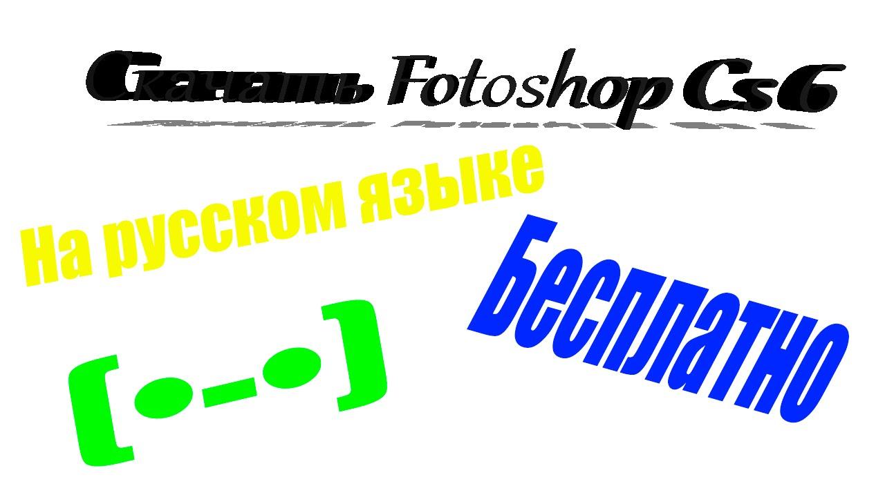 Скачать photoshop cs6 крякнутый бесплатно полная версия.