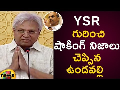 Undavalli Arun Kumar Reveals Shocking Details About YSR | YSR Book Launch Event | Mango News
