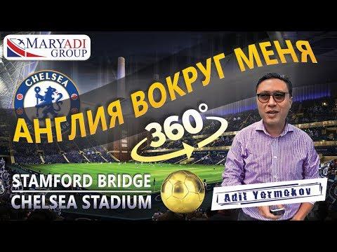 Видео 360 градусов | Chelsea Stadium
