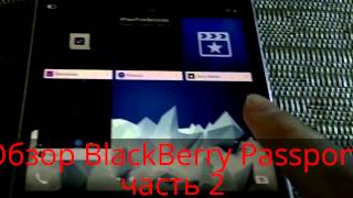 Обзор BlackBerry Passport, часть 2