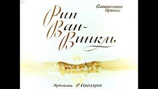 Диафильм Вашингтон Ирвинг - Рип Ван-Винкль