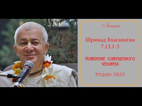 Шримад Бхагаватам 7.13.1-5 - Чайтанья Чандра Чаран Прабху