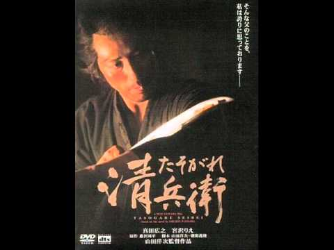 The Twilight Samurai (2002) Soundtrack (OST) - 12. Seibei's Theme
