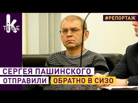 """Пашинский будет сидеть! Апелляция не выпустила """"боевого товарища"""" Татьяны Черновол"""