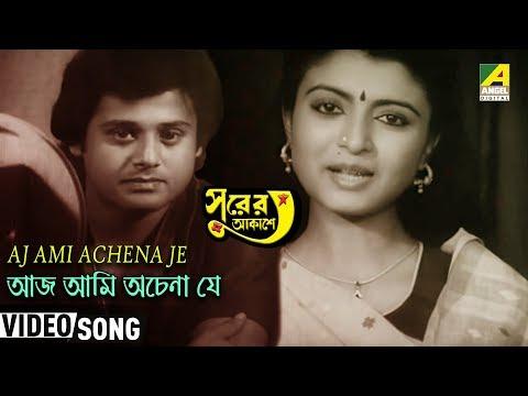Aj Ami Achena Je | Surer Akashe | Bengali Movie Song | Asha Bhosle