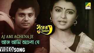 Bengali film song Aaj Aami Achena Je... From the movie Surer Akashe