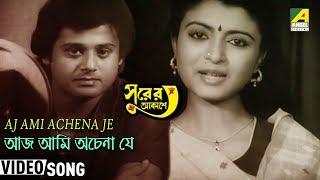 aj-ami-achena-je-surer-akashe-bengali-movie-song-asha-bhosle
