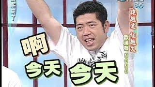 2005.04.25康熙來了完整版(第六季第8集) 外景主持甘苦多-NONO、歐漢聲