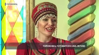 2017 12 06 HD Гороховец готовится к 850-летию