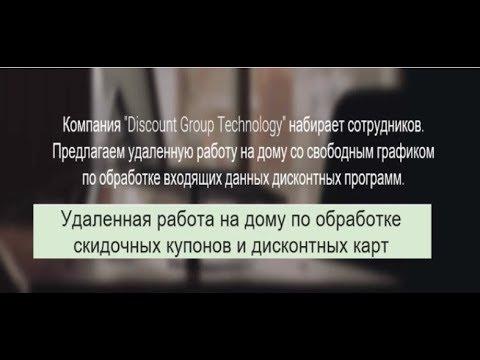 Отзыв о компании «Discount Group Technology» и блоге Алексея Горецкого