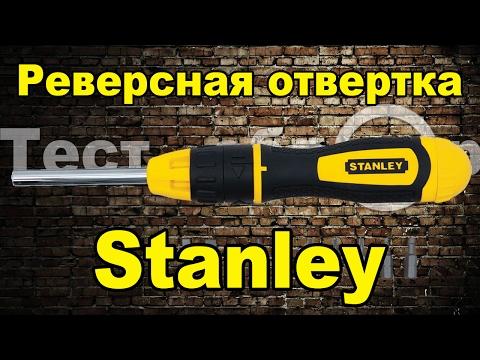 Обзор реверсной отвертки Stanley