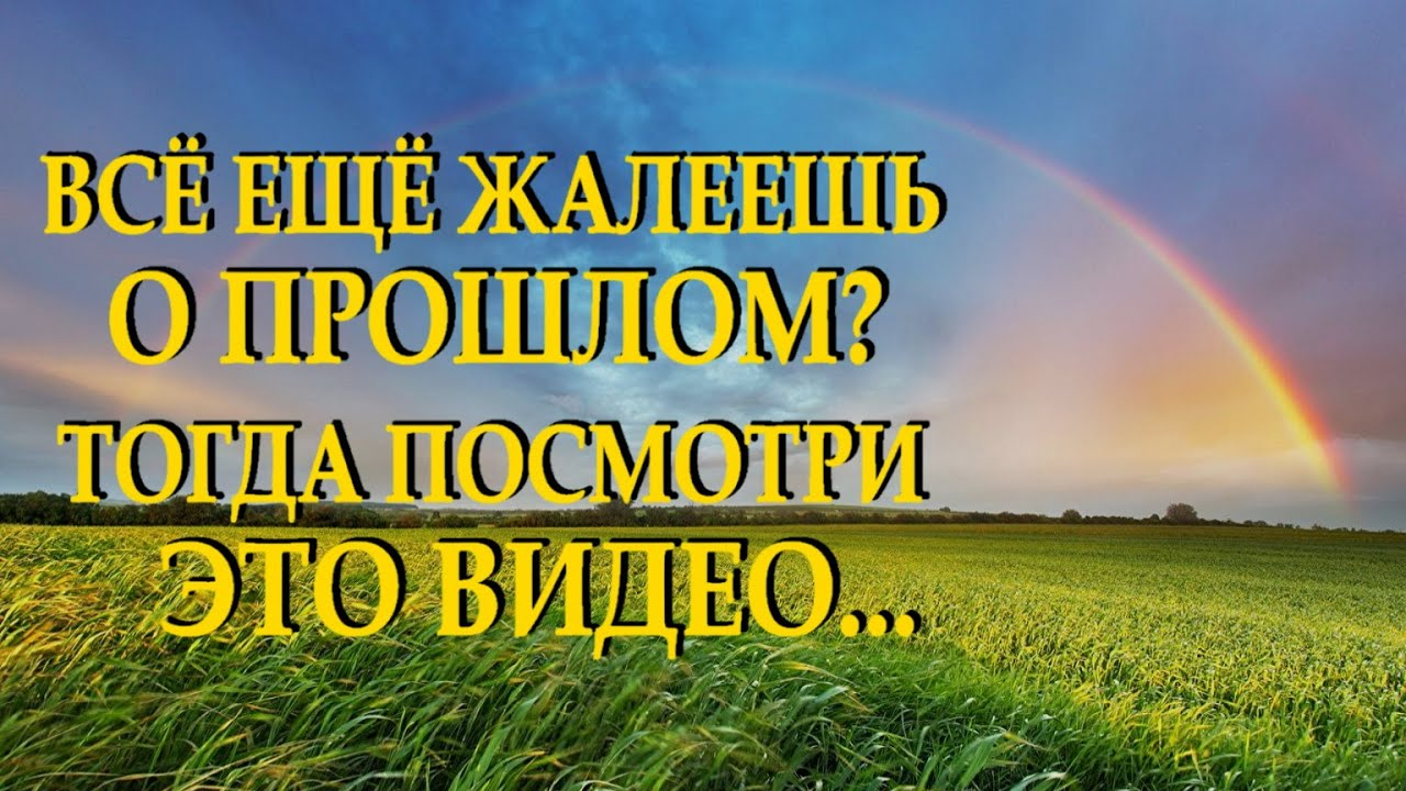 """Очень душевный стих """"Никогда ни о чем не жалейте вдогонку"""" Андрей Дементьев Читает Леонид Юдин"""