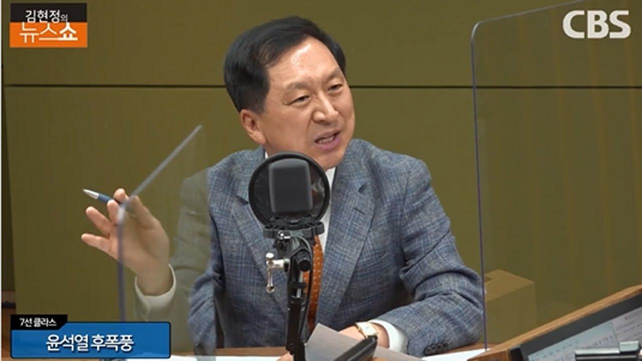[CBS 김현정의 뉴스쇼] 윤석열 검찰총장 정치진출? 독립성 관점으로 좋지 않아