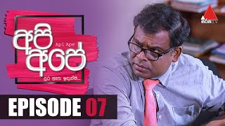 Api Ape | අපි අපේ | Episode 7 | Sirasa TV Thumbnail
