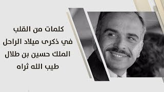 كلمات من القلب في ذكرى ميلاد الراحل الملك حسين بن طلال طيب الله ثراه