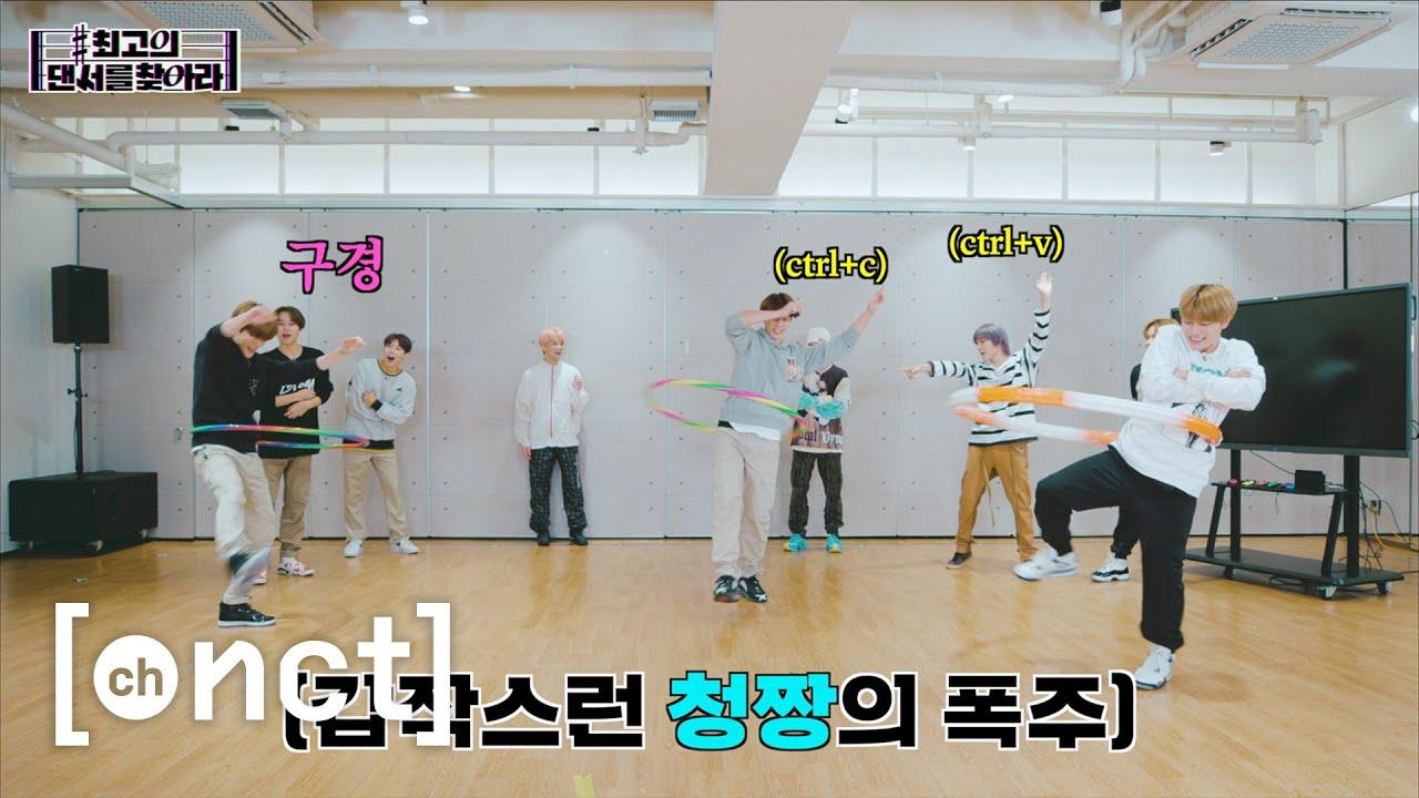 이건 댄스 컴Pㅣ티숀이야🔥 | 최고의 댄서를 찾아라 | STEP. 2