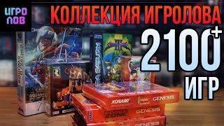 Коллекция Игролова. 2100+ игр (обзор коллекции видеоигр)