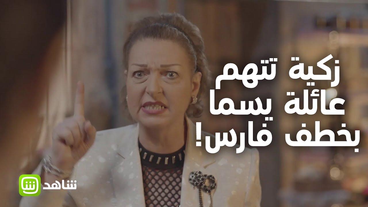 زكية تتهم عائلة يسما بخطف فارس #مافيي