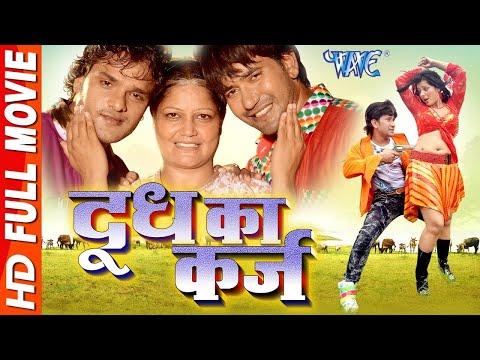 बदले की आग - Khesari Lal & Niarhua - HD 2018 - Bhojpuri Superhit Movie 2018