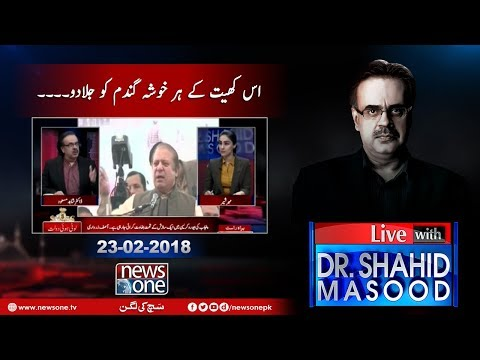 Live with Dr.Shahid Masood | 23-Febrary-2018 | Badmashiya | Nawaz Sharif | Shahbaz Sharif |
