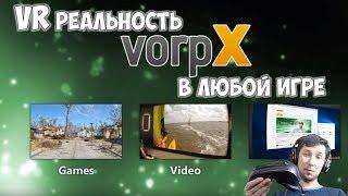 Виртуальная реальность в любой игре 👉 это реально! 🎮 3d драйвер VorpX VR настройка VR для игр