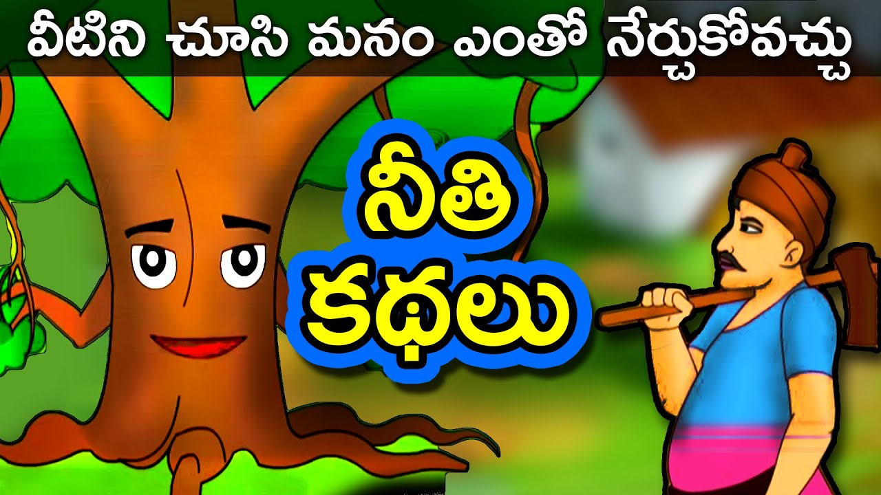 Download నీతి కథలు | Telugu Moral Stories | Short Stories in Telugu | Telugu Fairy Tales