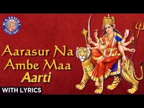 Aarasur Na Ambe Maa - Mataji No Thal With Lyrics - Sanjeevani Bhelande - Devotional Songs