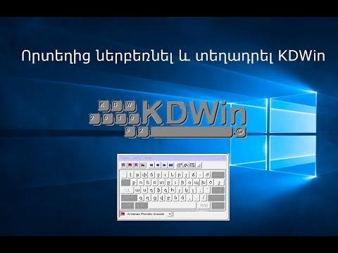 Որտեղից ներբեռնել և տեղադրել KDWin