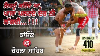 #410 Best Match | Chohla Sahib Vs Kaunke Kalan | Kamalpura (Ludhiana) Kabaddi Tournament 08 Jan 2019