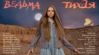 Фильм ВЕДЬМА (ТихАя). Трейлер