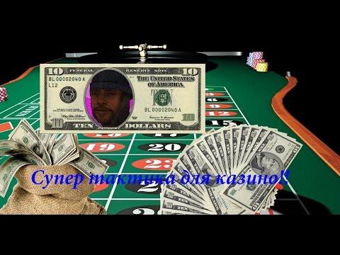 Тактика для казино  Absolute RP 1 