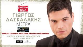Palmos Radio 102.7Fm | ΓΙΩΡΓΟΣ ΔΑΣΚΑΛΑΚΗΣ - ΜΕΤΡΑ *ΠΡΩΤΗ ΜΕΤΑΔΟΣΗ* 2015