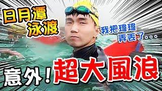 泳渡遇危機狀況,超大風浪冷到失溫!日月潭驚魂記【黃氏兄弟】