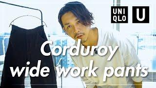 【UNIQLO U】再販されたコーデュロイワイドパンツを改めてご紹介【ユニクロ】
