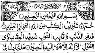 Surah Al-Momin Full   By Sheikh Shuraim With Arabic Text (HD)