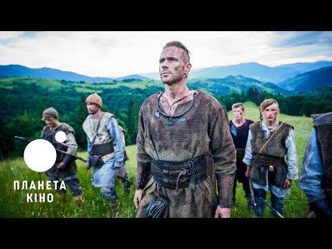 Захар Беркут - офіційний трейлер (український)