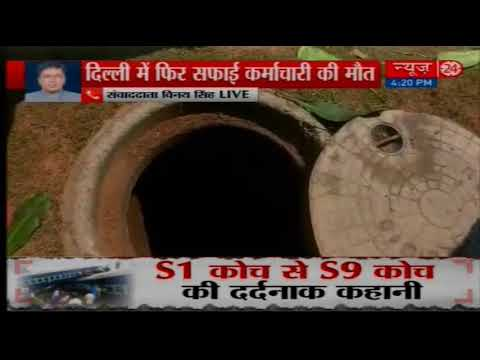 Delhi: One Sanitation Worker Dies, 3 Other Hospitalised While Cleaning Sewage in LNJP Hospital