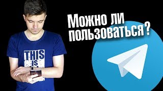 можно ли пользоваться Telegram? Заблокирован или нет