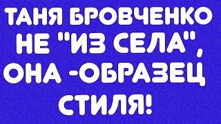 Таня, Бровченко не \