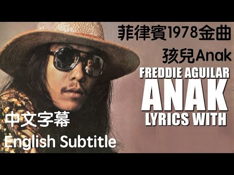 [HQ/HD] Anak (Child) English Translation - Freddie Aguilar