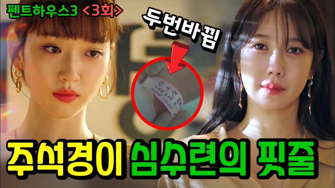 [펜트하우스 시즌3] '심수련의 핏줄' 주석경이 민설아의 쌍둥이 (진분홍의 정체) | 3회 예상
