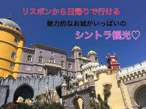 ポルトガル4日目!シントラ/ペナ宮殿/monserrate palace/ ロカ岬