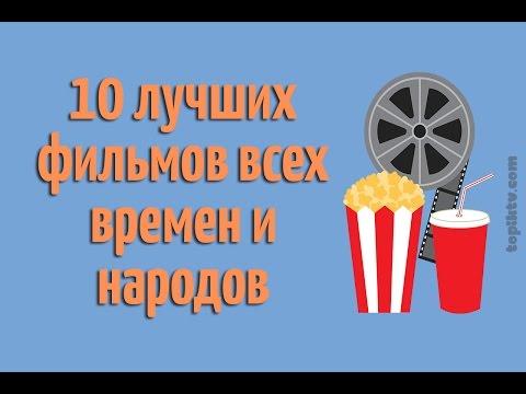 10 лучших фильмов всех времен и народов (Топ Рейтинг)