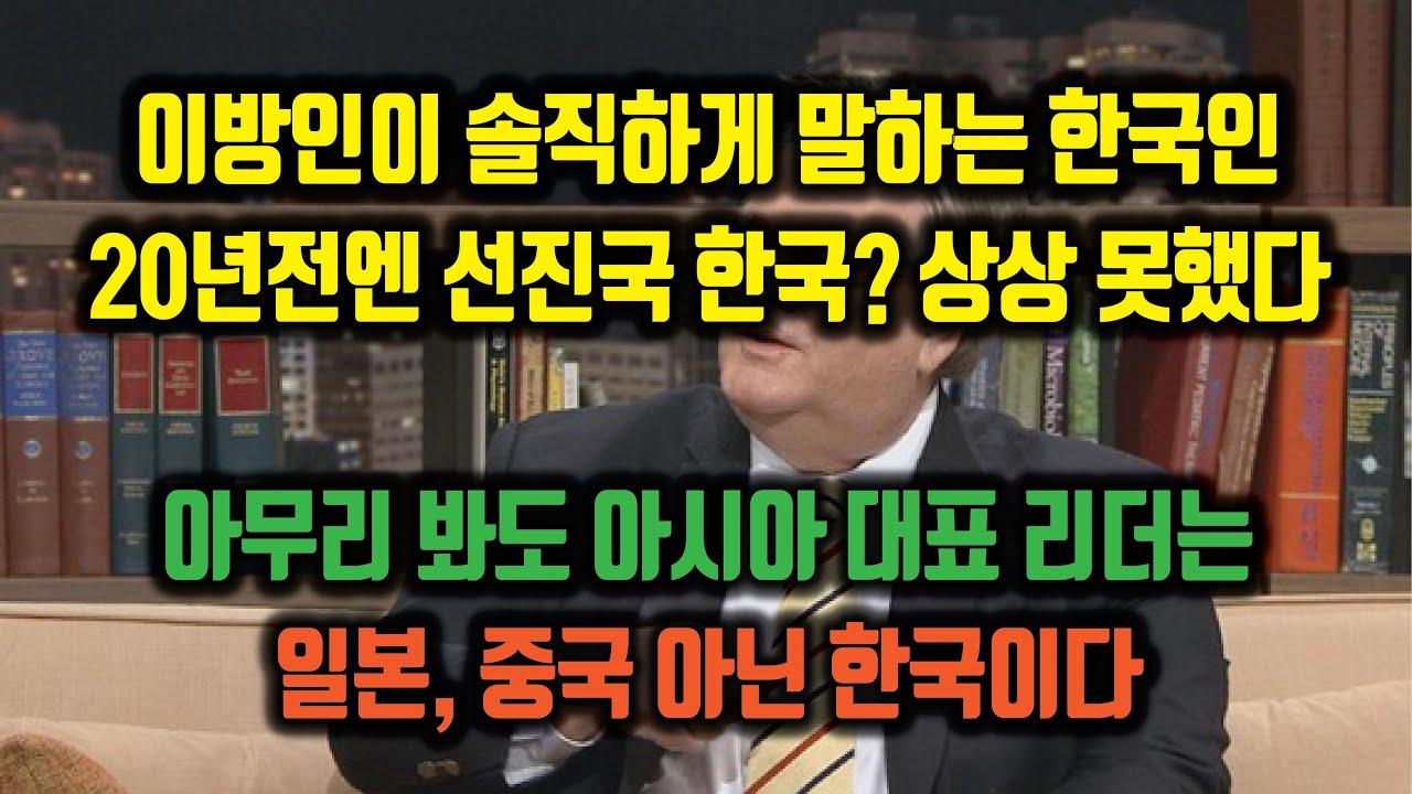 이방인이 솔직하게 말하는 한국인, 선진국 한국? 상상 못했다. 아시아 대표 리더는 일본, 중국 아닌 한국이다