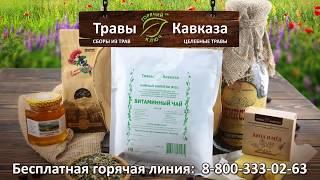 Травы Кавказа Горячий Ключ. Помогают людям с 1992 года.