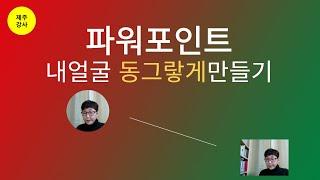 파워포인트온라인영상 내얼굴동그랗게만들기